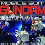 「機動戦士ガンダム外伝 THE BLUE DESTINY」SS中期の名作3Dシューティングゲーム!