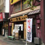 ラーメン寳龍 総本店「味噌ラーメン(黒帯)」上品でコクのある味噌スープが美味しい!