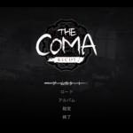 The Coma: Recut(ザ・コーマ:リカット)攻略記(その1)