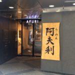 AFURI (阿夫利) 麻布十番店「柚子塩らーめん」あっさり黄金スープがうまい!