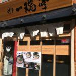 博多一瑞亭 三田店「ラーメン&替え玉」豚骨の匂いが香るスープを堪能!