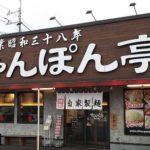 ちゃんぽん亭総本家 堅田店「近江ちゃんぽん」旨味たっぷりの黄金だしにホッとする!!