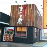 ラーメンまこと屋 大塚堅田店「牛じゃんラーメン」甘くクリーミーなスープにびっくり!
