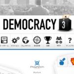 Democracy3(デモクラシー3)攻略記(その1)国家存亡の危機!?素人首相さくら誕生