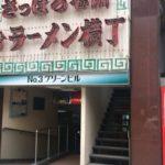 元祖札幌ラーメン もぐら「コーンラーメン」やっぱりうまい老舗の味噌ラーメン!!