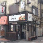 札幌味噌拉麺専門店 にとりのけやき すすきの本店「味噌ラーメン」開店と同時に突入です!
